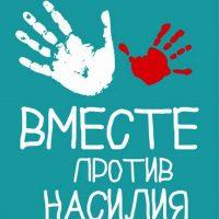 вместе против насилия